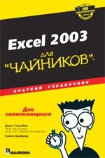 Книга Excel 2003 для чайников. Краткий справочник. Джон Уокенбах. 2004