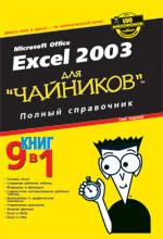 Книга Excel 2003 для чайников. Полный справочник. Грег Харвей