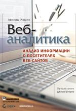Книга Веб-аналитика: анализ информации о посетителях веб-сайтов. Кошик