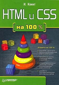 Книга HTML и CSS на 100 %. Квинт