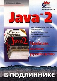 Купить Книга Java 2 в подлиннике. Ноултон