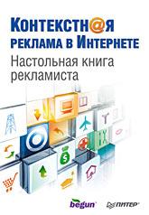 Книга Контекстная реклама в Интернете. Настольная книга рекламиста