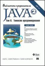 Книга Java 2. Библиотека профессионала. том 2. Тонкости программирования. 7-е изд. Кей С. Хорстманн