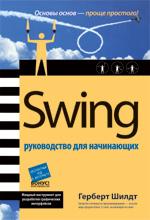 Купить Книга SWING: руководство для начинающих. Герберт Шилдт