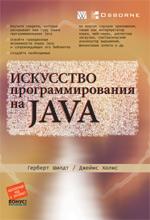 Книга Искусство программирования на Java. Герберт Шилдт