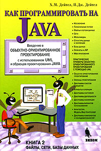 Книга Как программировать на Java. Книга 2. Дейтел
