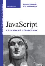 Книга JavaScript. Карманный справочник. Кристиан Уэнц