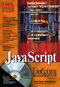 Книга Библия пользователя JavaScript. 5-е изд. Дэнни Гудман