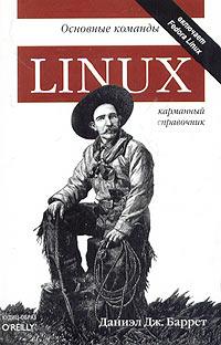 Книга Linux: основные команды. Карманный справочник. Баррет