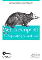 Книга ActionScript 3.0. Сборник рецептов. Лотт