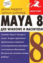 Купить Книга MAYA 8 для WINDOWS И MACINTOSH. Ридделл