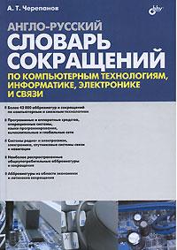 Книга Англо-русский словарь сокращений по компьютерным технологиям, информатике, электронике и связи