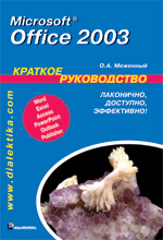 Книга Microsoft Office 2003. Краткое руководство. Меженный