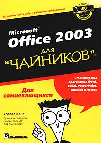 Купить Книга Microsoft Office 2007 для чайников. Уоллес Вонг