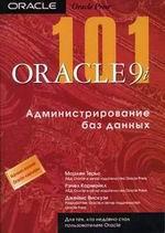 Книга 101 Oracle 9i. Администрирование баз данных. Терьо