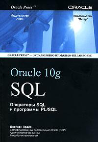 Книга ORACLE 10g SQL. Операторы SQL и программы PL/SQL. Прайс