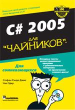 Книга C# 2005 для чайников. Стефан Рэнди Дэвис