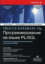 Книга ORACLE DATABASE 10g: Программирования на языке PL/SQL. Урман