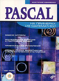 Книга Pascal на примерах из математики. Адаменко (+CD)