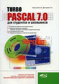 Книга Turbo Pascal 7.0 для студентов и школьников. Вольский
