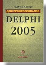 Купить Книга Delphi 2005. Для профессионалов. Кэнту