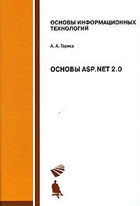 Книга Основы ASP.NET 2.0. Учебное пособие. Гаряка
