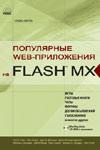 Книга Популярные WEB-приложения на Flash MX + комплект. Чанг Тим