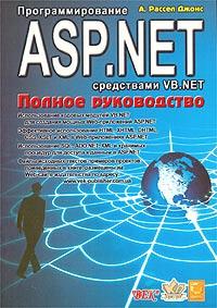 Книга Программирование ASP .NET средствами VB .NET. Полное руководство. Джонс Рассел. 2004