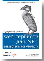 Книга Программирование web-сервисов для .NET. Феррара. Питер. 2003