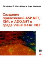 Книга Создание приложений ASP.NET, XML и ADO.NET в среде VB. NET Мак- Манус