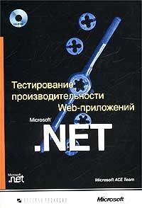 Книга Тестирование производительности WEB-приложений Microsoft .NET +CD. 2003