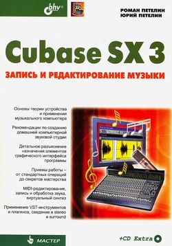 Книга Cubase SX 3: запись и редактирование музыки. Петелин. +CD