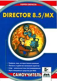Книга Director 8.5/MX. Окрасса