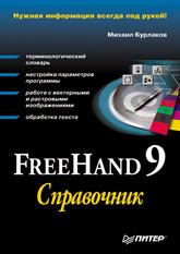 Книга FreeHand 9. Справочник