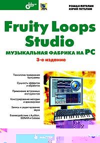 Книга Fruity Loops Studio: музыкальная фабрика на PC.3-е изд. Петелин (+CD)