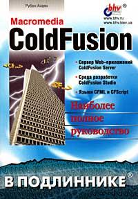 Книга Macromedia СoldFusion в подлиннике. Ахаян