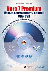 Книга Nero 7 Premium. Новые возможности записи CD и DVD. Подготовка мультимедийных файлов и просмотр