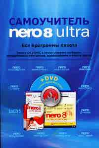 Книга Nero Burning ROM 8. Записываем CD и DVD