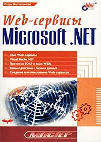 Книга Web-сервисы Microsoft.NET. Шапошников