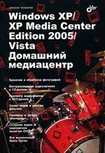 Книга Windows XP/XP Media Center Edition 2005/Vista. Домашний медиацентр. Чекмарев