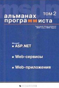Книга Альманах программиста. том 2. Microsoft ASP.NET, Web-сервисы, Web-приложения. Купцевич. 2003