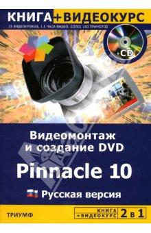 Книга Видеомонтаж и создание DVD. Pinnacle Studio 10. Русская версия. Авер (+CD)