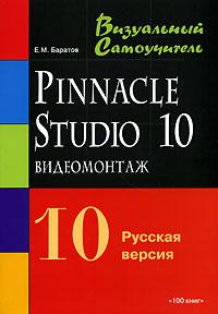 Книга Видеомонтаж средствами Pinnacle Studio 10. Русская версия. Баратов