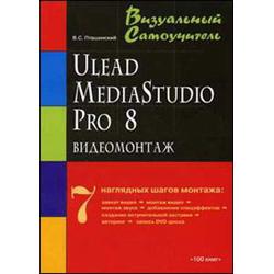 Книга Видеомонтаж средствами Ulead MediaStudioPro 8. Визуальный самоучитель. Пташинский