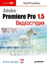 Купить Книга Видеостудия Premiere Pro 1.5. (+DVD). Розенберг