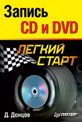 Книга Запись CD и DVD. Легкий старт. Донцов