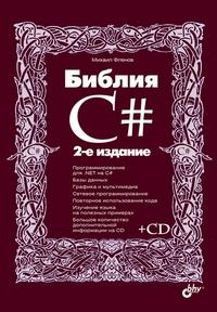 Библия C#. 2-е изд. Фленов