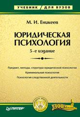 Купить Книга Юридическая психология. Еникеев