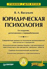 Книга Юридическая психология. 5-е изд. Васильев