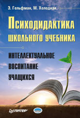 Книга Психодидактика школьного учебника. Интеллектуальное воспитание учащихся. Гельфман